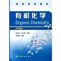有机化学(朱红军)(中文版)