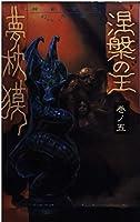 涅槃の王〈巻ノ5〉神獣変化・幻鬼編 (桃園新書)