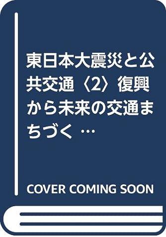 東日本大震災と公共交通〈2〉復興から未来の交通まちづくりへ