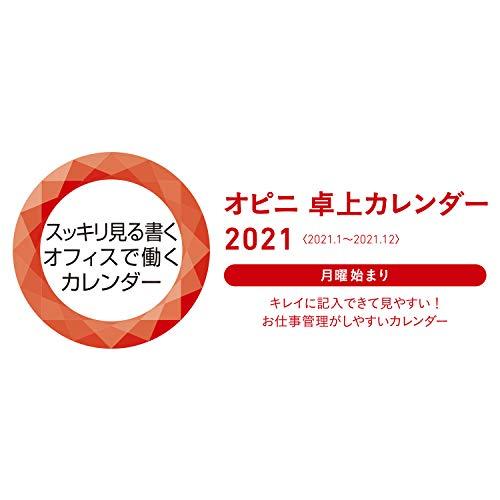 シャチハタオピニ卓上カレンダー2021年OPI-CAL21