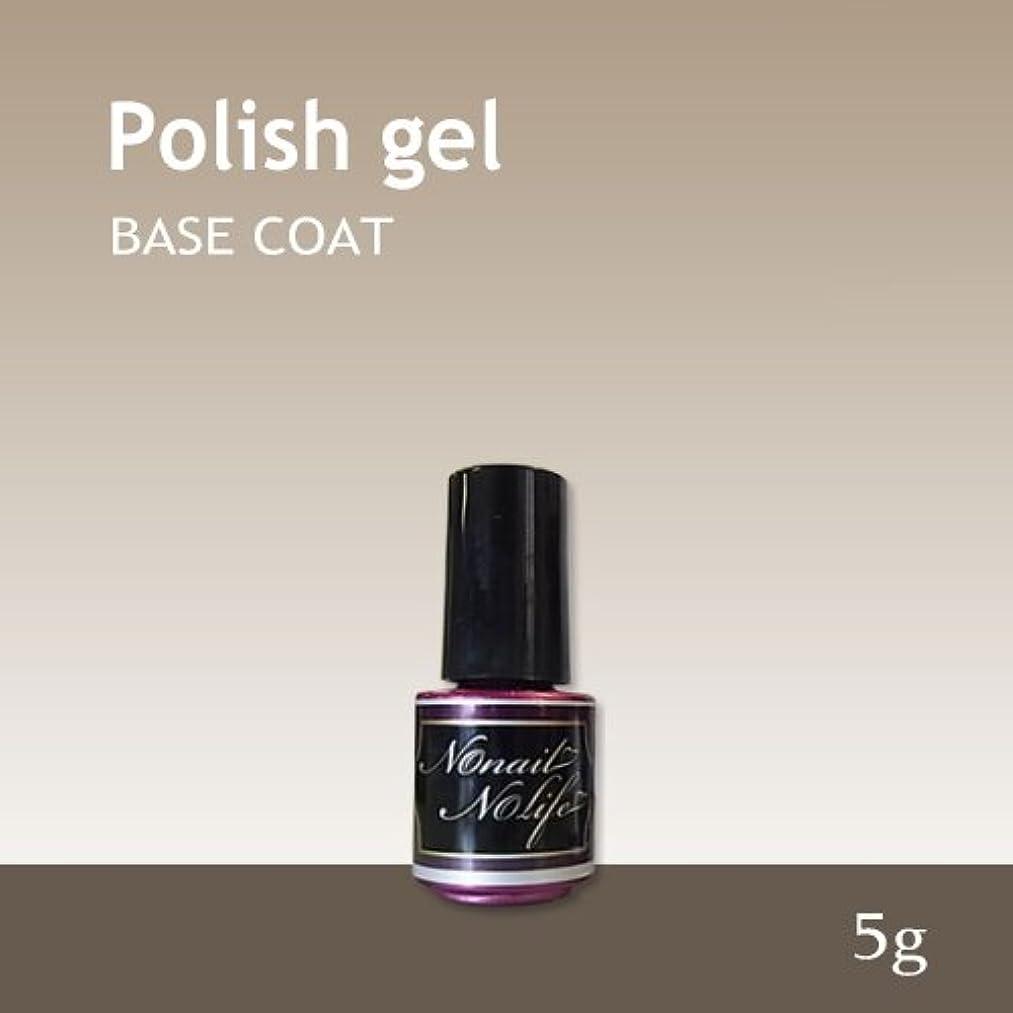 召喚するブラシ海軍ジェルネイル《サンディング不要のベースコート》Natural Polish ポリッシュベースジェル(5g)