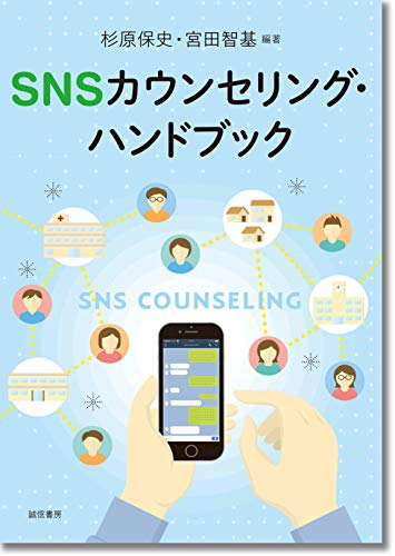 SNSカウンセリング・ハンドブックの詳細を見る