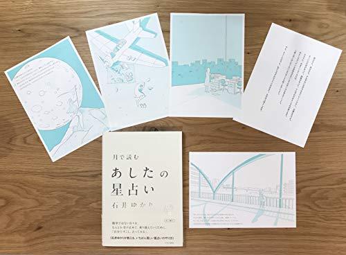 【Amazon.co.jp 限定】「月で読む あしたの星占い」+活版印刷ポストカード5枚セット(すみれ書房)