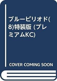 ブルーピリオド(8)特装版 (プレミアムKC)