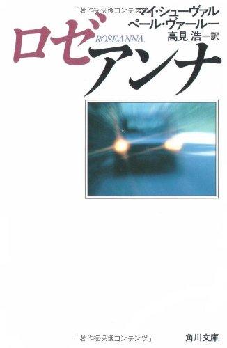 ロゼアンナ (角川文庫 赤 520-4)の詳細を見る
