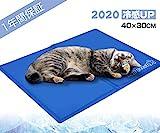 Pecute ペットひんやりマット 犬 猫 うさぎ ペット用 クールマット ひえひえ 熱中症対策 涼感 冷感マット 冷却マット 夏用 暑さ対策 1年間保証 40*30cm ブルー