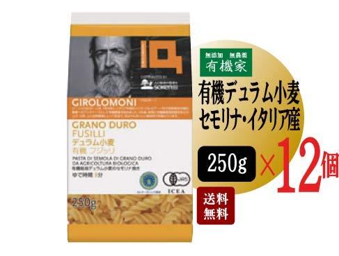無添加 ジロロモーニ デュラム小麦 有機フジッリ 250g×12個★ 送料無料 宅配便 ★有機栽培デュラム小麦を粗挽き(セモリナ)し、風味を壊さずじっくり低温乾燥。小麦本来の味と香り、強いコシ。らせん形でソースに絡み独特の食感、サラダにも。ゆで時間8分。