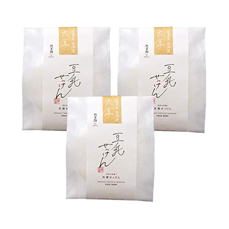 ずるいピンチ雑多な豆腐の盛田屋 豆乳せっけん 自然生活 100g×3個セット