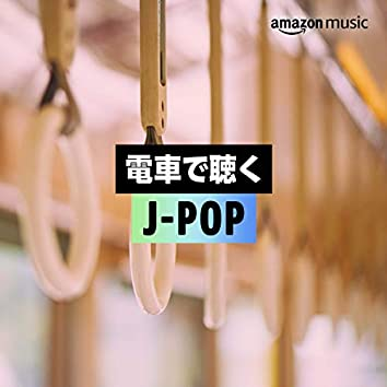 電車で聴くJ-POP