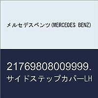 メルセデスベンツ(MERCEDES BENZ) サイドステップカバーLH 21769808009999.