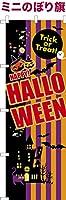 卓上ミニのぼり旗 「ハロウィン1」HALLOWEEN 短納期 既製品 13cm×39cm ミニのぼり