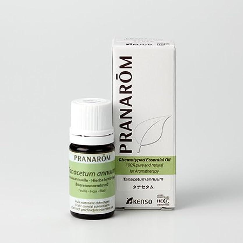 病なバイオリニスト作曲するプラナロム ( PRANAROM ) 精油 タナセタム 5ml p-173