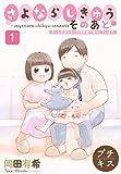 さよならしきゅう そのあと プチキス(1) (Kissコミックス)