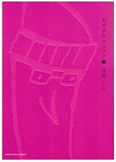 おやすみプンプン (3) (ヤングサンデーコミックス)
