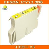 エプソン(EPSON)対応 ICY23 互換インクカートリッジ イエロー【5セット】JISSO-MARTオリジナル互換インク