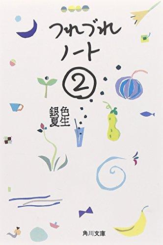 つれづれノート〈2〉 (角川文庫)
