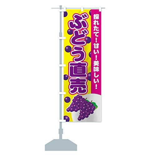 ぶどう直売所 のぼり旗 サイズ選べます(ショート60x150cm 左チチ)