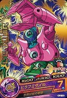 Dragon Ball Heroes JM02 bullets / HJ2-13 pilaf machine R