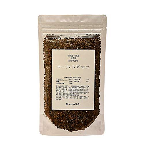 ローストアマニ 亜麻仁 粒 80g 個包装 北海道産 自然栽培 無農薬 無化学肥料 国内産 雑穀 スーパーフード