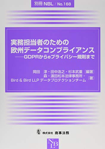 別冊NBL No.168 実務担当者のための欧州データコンプライアンス――GDPRからeプライバシー規則まで
