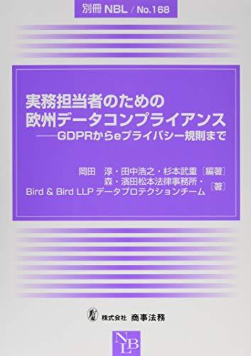 別冊NBL No.168 実務担当者のための欧州データコンプライアンス――GDPRからeプライバシー規則までの詳細を見る