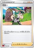 ポケモンカードゲーム 【赤】PK-SC-021 ヤロー