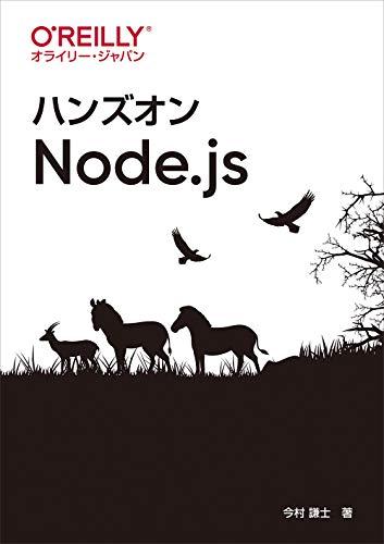 ハンズオンNode.js