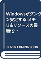Windowsがグングン安定する!メモリ&リソースの最適化―「メモリ不足」で悩むすべてのユーザーを救う必殺技公開 (TJ mook)