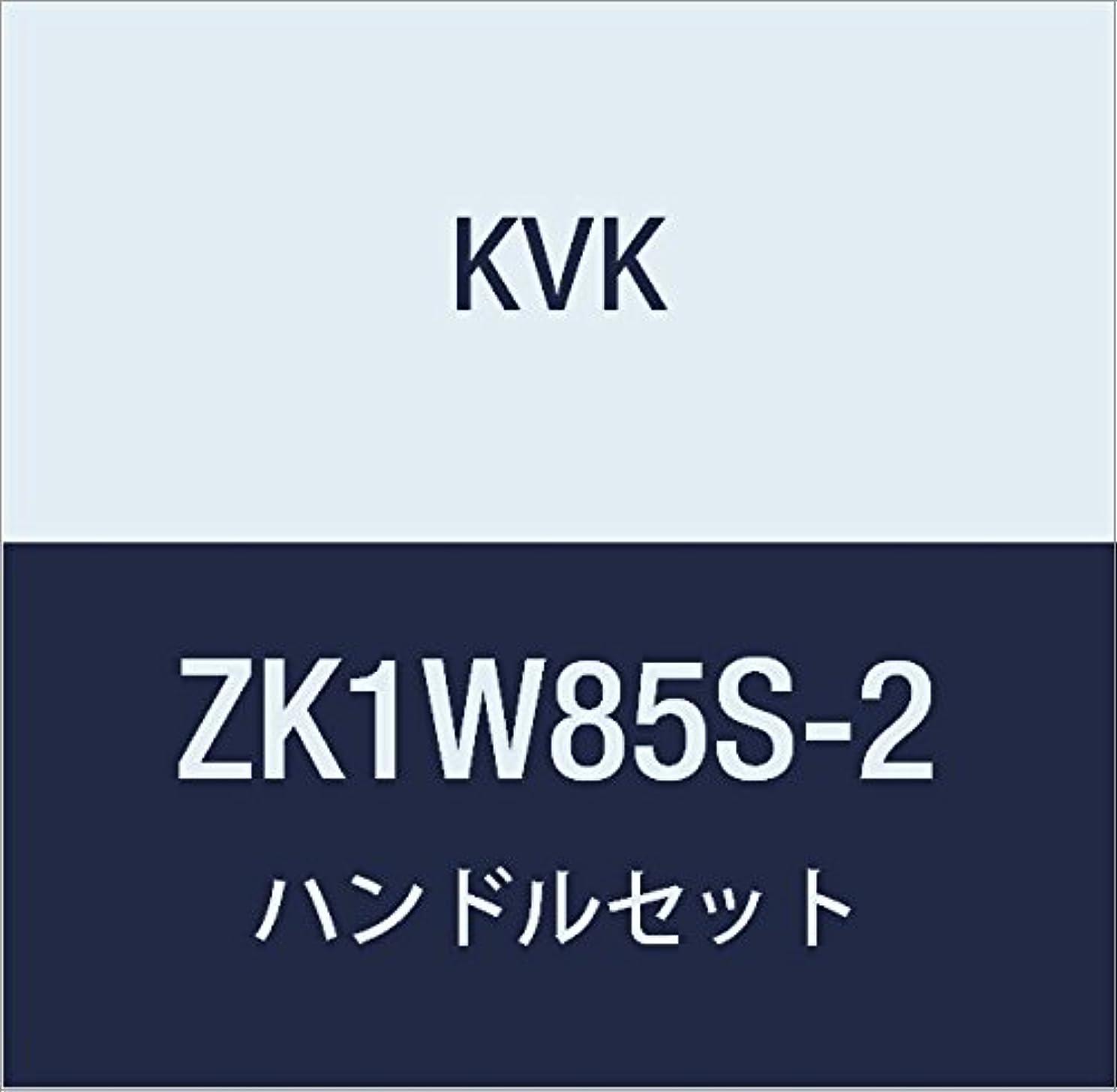 ウェーハ良さ頑固なKVK ハンドルセット ZK1W85S-2