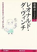 齋藤孝の天才伝7 レオナルド・ダ・ヴィンチ