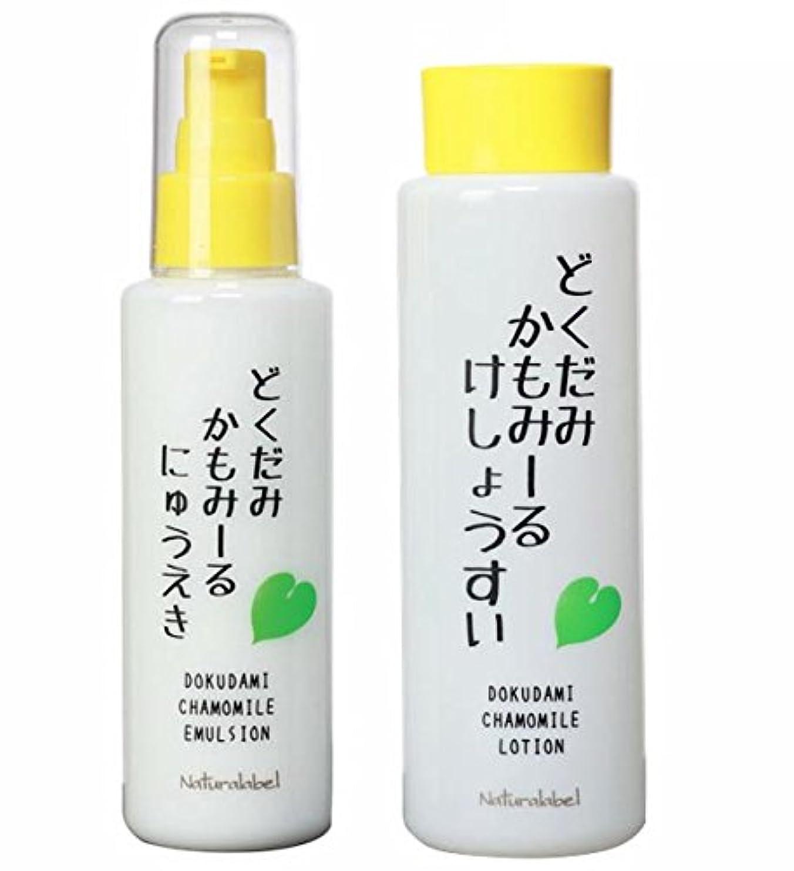 レキシコン払い戻し呼吸するどくだみかもみーる化粧品(化粧水+乳液セット)