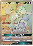 Pokemon Card Sun and Moon Champion Road Mr. Mime GX 080/066 HR SM6b Japanese