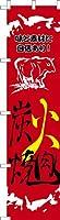 既製品のぼり旗 「炭火焼肉2」 短納期 高品質デザイン 450mm×1,800mm のぼり