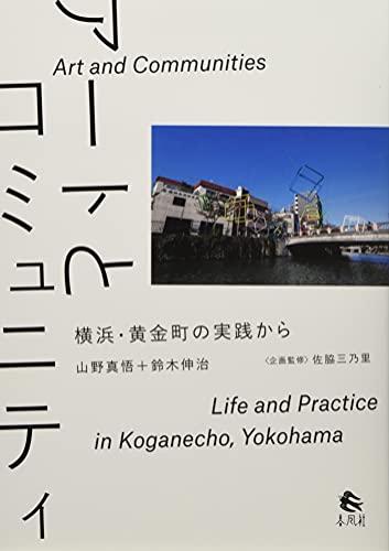 アートとコミュニティ――横浜・黄金町の実践から