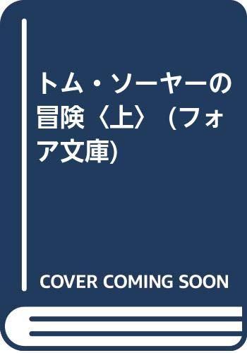 トム・ソーヤーの冒険〈上〉 (フォア文庫)の詳細を見る