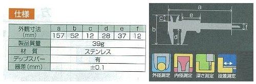 シンワ測定(ShinwaSokutei)ポケットノギス100mm19518