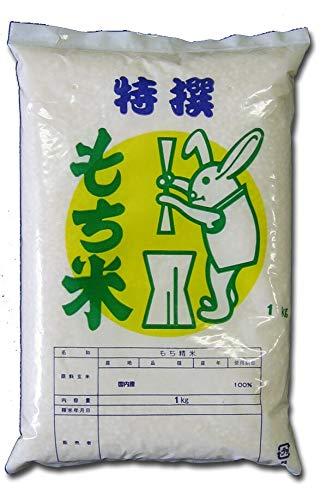 【もち米】お米の稲田/旭川の米屋 稲田米穀店 北海道産 もち米 1kg 白米 複数年度産