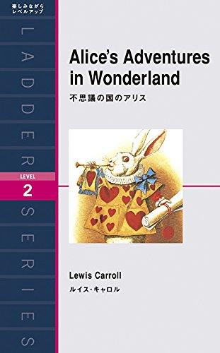 不思議の国のアリス Alice's Adventures in Wonderland (ラダーシリーズ Level 2)