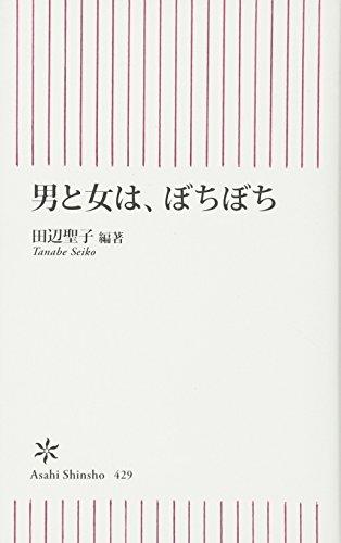 男と女は、ぼちぼち (朝日新書)