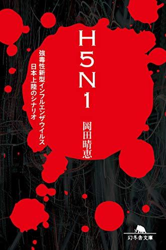 H5N1 強毒性新型インフルエンザウイルス日本上陸のシナリオ (幻冬舎文庫)