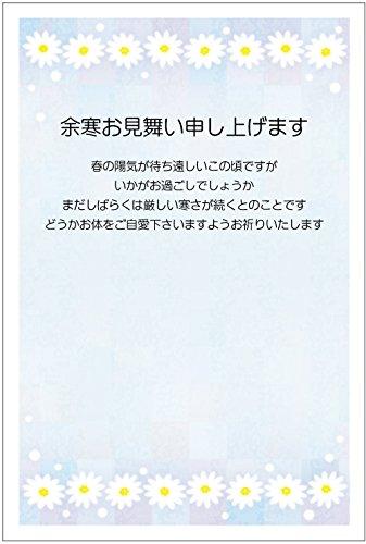 《私製 10枚》余寒見舞いはがき(マーガレット No.842)《切手なし/裏面印刷済み/ポストカード》