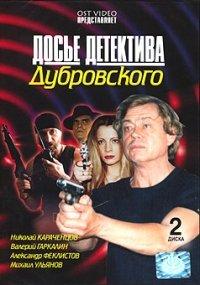 DDD - Detective Dubrovski Files (Dose detektiva Dubrovskogo. 18 seriy) (2 DVD)