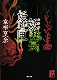 文庫版 妖怪の宴 妖怪の匣 (角川文庫)