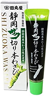 Shizuoka Wasabi Past. Uncolored & fragrance-free, 100% Hon Wasabi from Shizuoka. (Cut Wasabi into large pieces)
