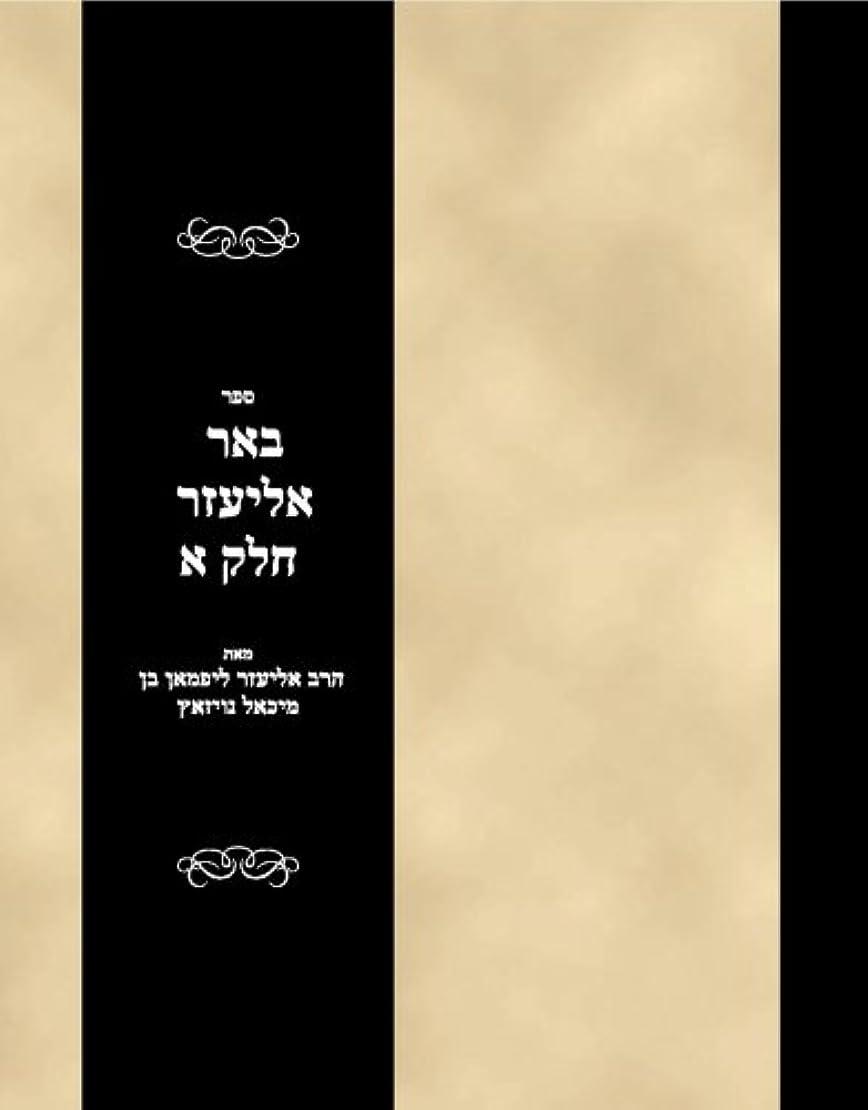 繰り返したイサカ湖Sefer Beer Eliezer Vol 1