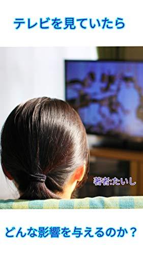 テレビを見ていたら、人ってどんな影響を与えるのか?