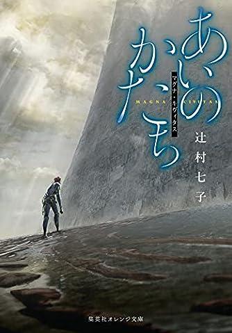 あいのかたち マグナ・キヴィタス (集英社オレンジ文庫)