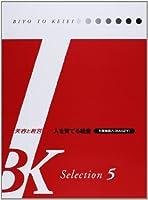 人を育てる経営 (BK Selection 美容と経営)