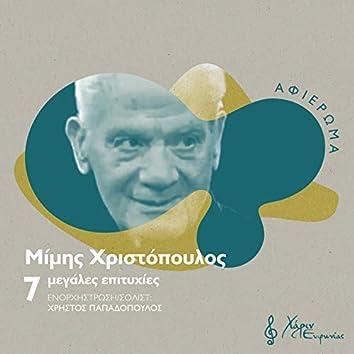 7 Megales Epitihies Tou Mimi Christopoulou