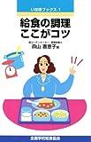 給食の調理ここがコツ (いなほブックス (1))